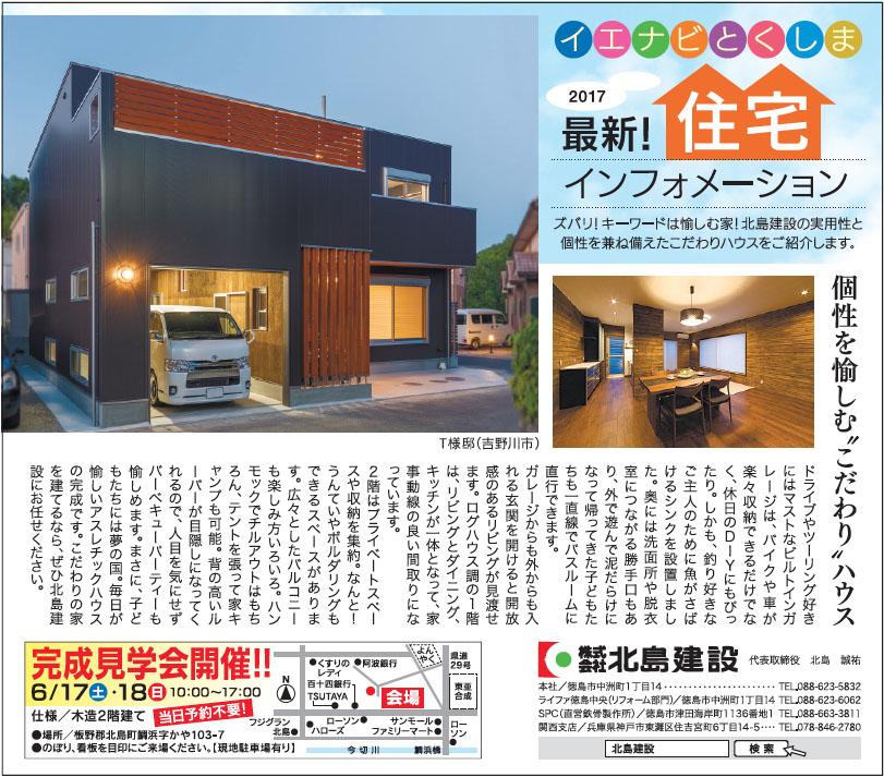2017.6.15掲載 株式会社北島建設