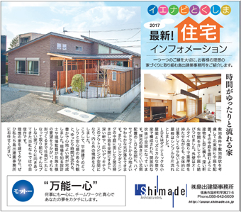 2017.6.21掲載 島出建築事務所
