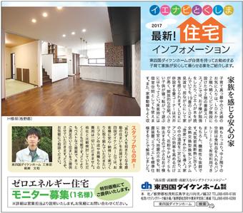 2017.6.27掲載 東四国ダイケンホーム