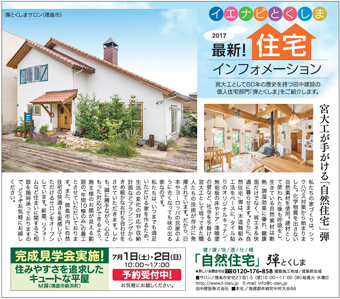 2017.6.29掲載 田中建設株式会社