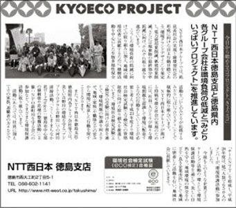 2017.6.20掲載 NTT西日本 徳島支店