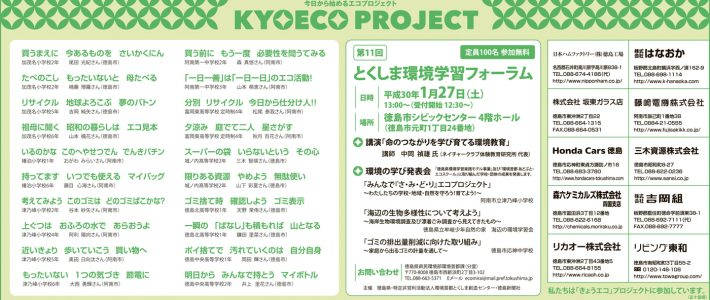 2017.12.29掲載 エコプロジェクト標語 第二弾