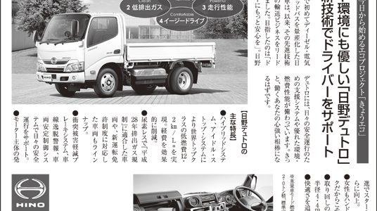 2017.7.20掲載 徳島日野自動車株式会社