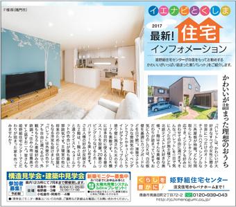 2017.6.22掲載 姫野組住宅センター