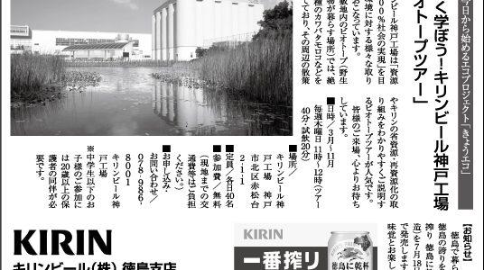 2017.7.16掲載 キリンビール(株)徳島支店