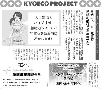 2017.7.24掲載 藤崎電機株式会社