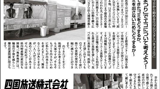 2017.11.1掲載 四国放送株式会社