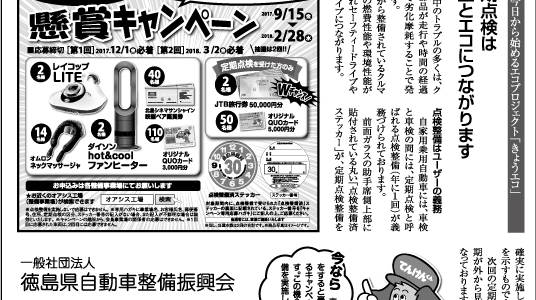 2017.11.6掲載 徳島県自動車整備振興会