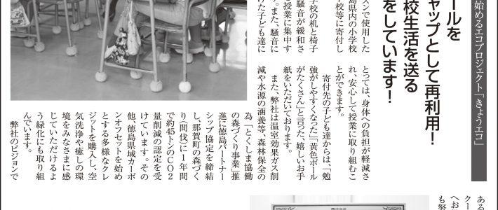 2018.7.13掲載 テニスアリーナガーデン