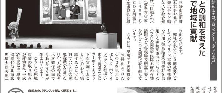 2018.7.24掲載 株式会社 山全