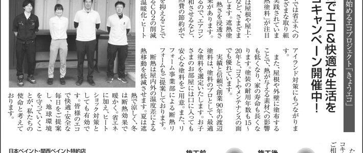 2018.7.7掲載 渡辺塗料株式会社