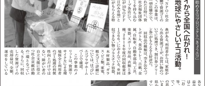 2018.8.2掲載 キョーエイ