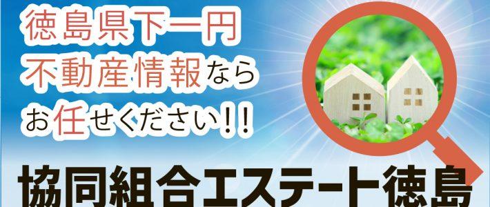 (協)エステート徳島