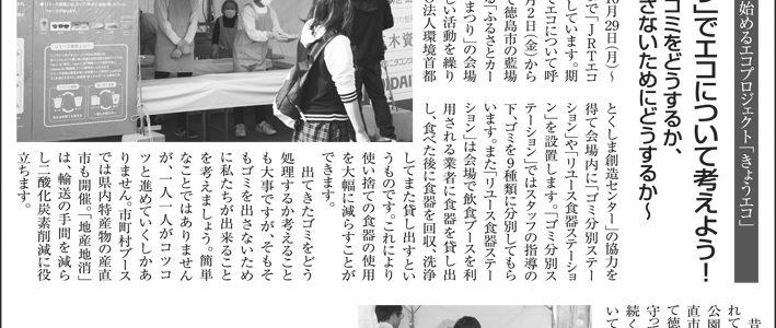 2018.11.2掲載 四国放送株式会社