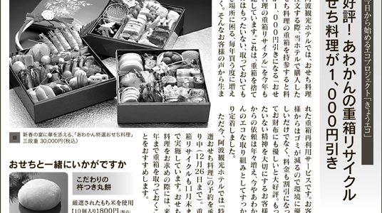 2018.11.8掲載 阿波観光ホテル