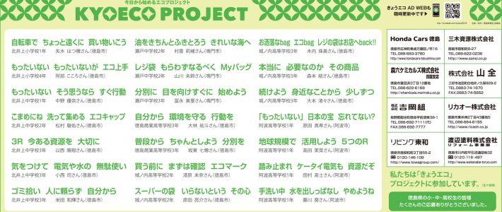 2018.11.29掲載 今日から始めるエコプロジェクト標語【第二弾】