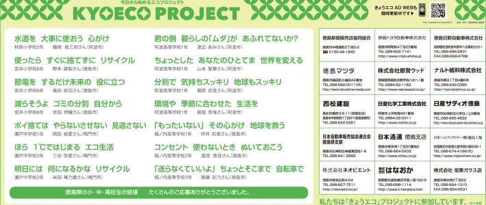 2018.10.30掲載 今日から始めるエコプロジェクト標語【第一弾】