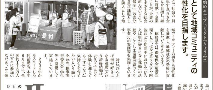 2018.7.31掲載 JT 四国支社