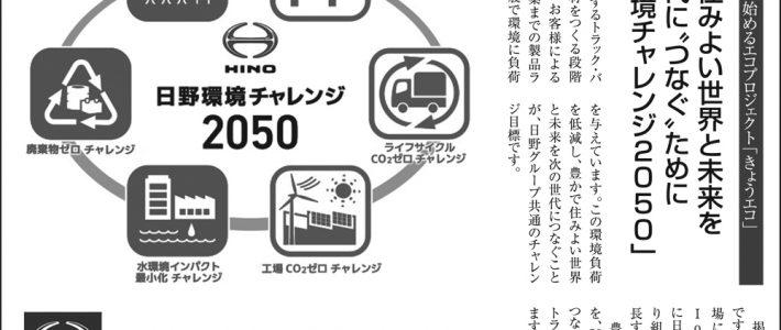 2018.12.26掲載 徳島日野自動車