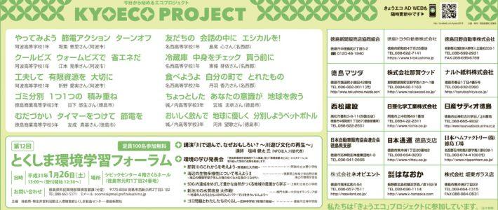 2019.1.20掲載 今日から始めるエコプロジェクト標語【第四弾】