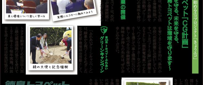 2019.6.21掲載 徳島トヨペット