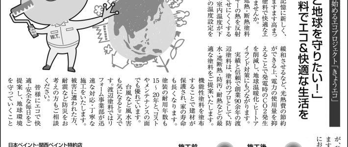 2019.7.12掲載 渡辺塗料株式会社