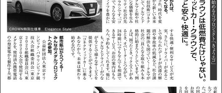 2019.7.12掲載 徳島トヨタ