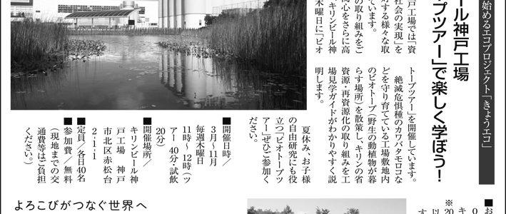 2019.7.22掲載 キリンビール株式会社 徳島支店