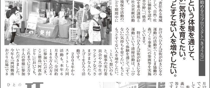 2019.7.28掲載 JT 四国支社