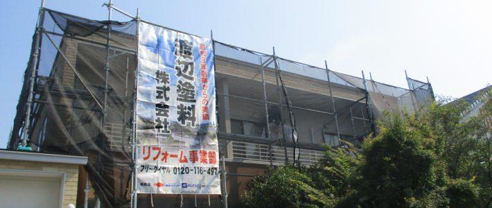 渡辺塗料株式会社
