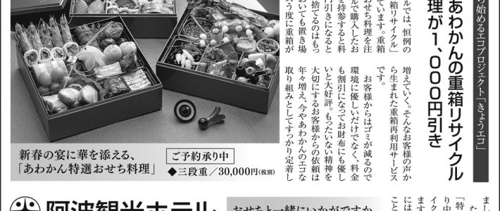 2019.11.7掲載 阿波観光ホテル