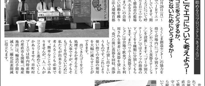 2019.11.2掲載 四国放送株式会社