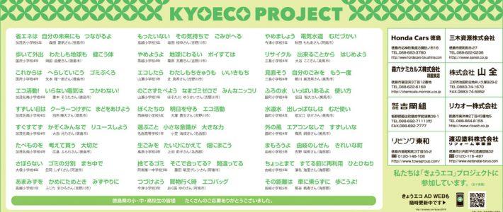2019.11.17掲載 今日から始めるエコプロジェクト標語【第一弾】
