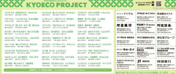 2019.11.24掲載 今日から始めるエコプロジェクト標語【第二弾】