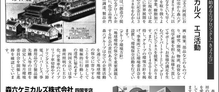 2020.3.10掲載 森六ケミカルズ株式会社
