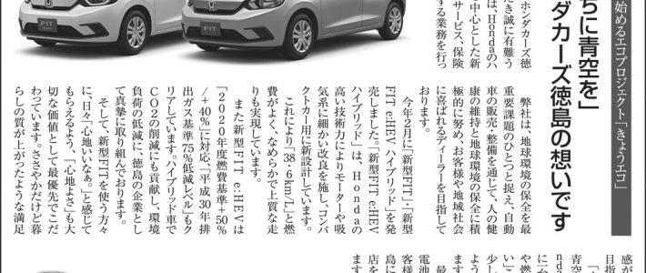 2020.5.28掲載 Honda Cars 徳島