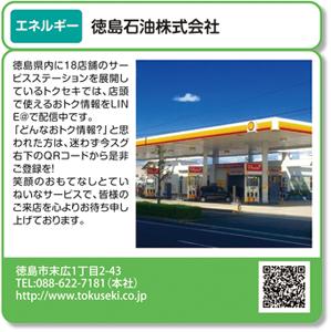 2017.11.11掲載 徳島石油株式会社