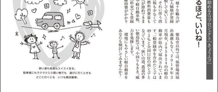 2018.6.9掲載 徳島県軽自動車協会
