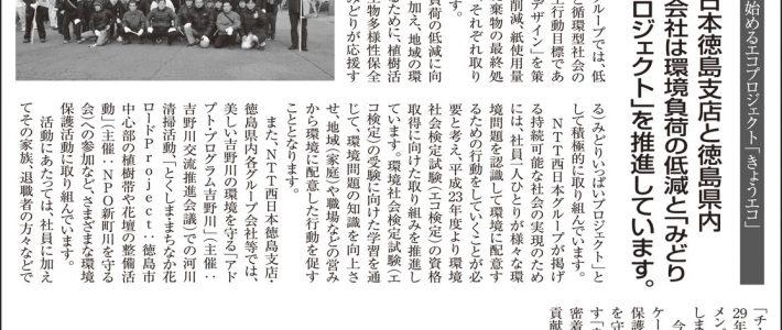 2018.5.29掲載 NTT西日本 徳島支店