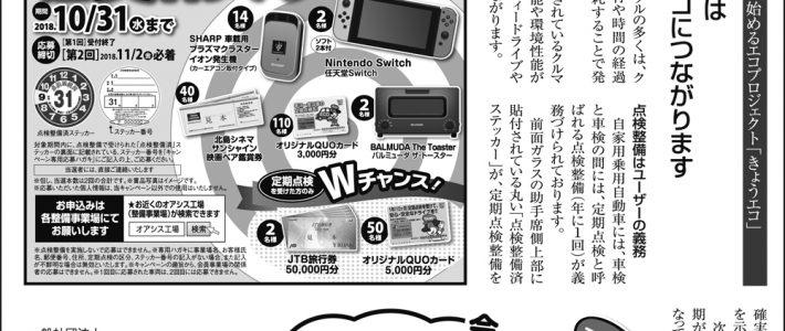 2018.9.15掲載 徳島県自動車整備振興会