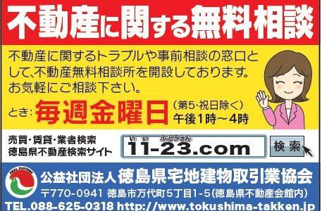 (公社)徳島県宅地建物取引業協会