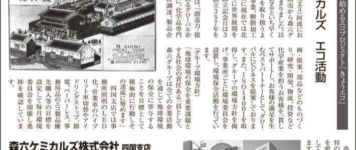 2019.3.10掲載 森六ケミカルズ