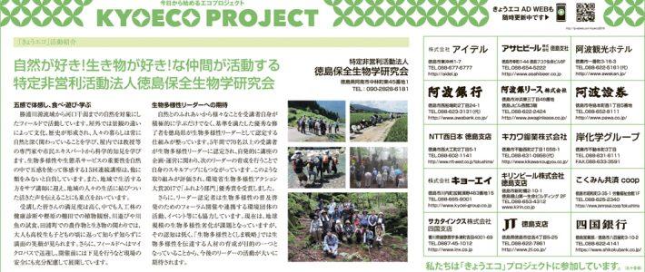 2019.8.22掲載 特定非営利活動法人 徳島保全生物学研究会