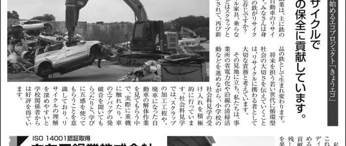 2019.8.12掲載 キカワ鋼業株式会社