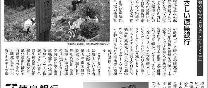 2019.8.6掲載 徳島銀行