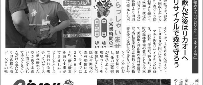 2019.8.12掲載 リカオー株式会社