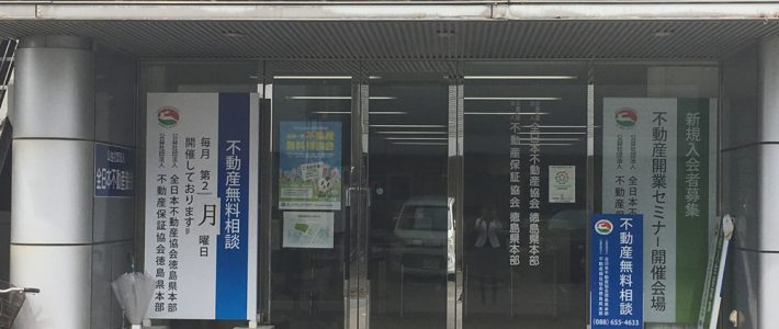 公益社団法人全日本不動産協会 徳島県本部