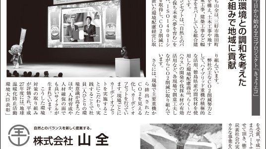 2019.10.31掲載 株式会社山全