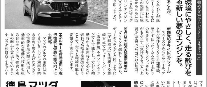 2020.1.31掲載 徳島マツダ