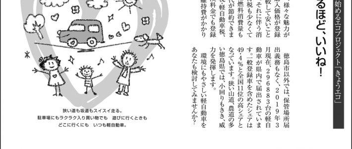 2020.3.19掲載 徳島県軽自動車協会